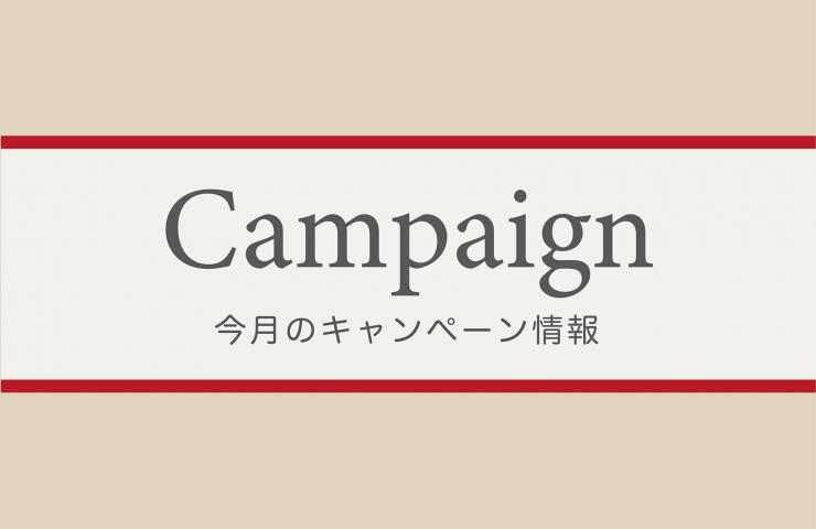 今月のキャンペーン情報